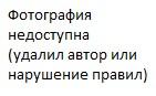 http://s2.moifotki.org/030b73bfda766644cf92c218c4c7b2e4.jpeg